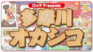8月5日に開催される「ロッテpresents多摩川オカシコ」