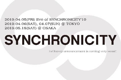 『SYNCHRONICITY'19』東京&初の大阪で開催決定