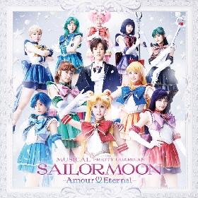『ミュージカル「美少女戦士セーラームーン」』のCD音源が発売決定、全16曲を収録