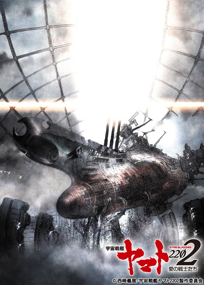 宇宙戦艦ヤマト2202 愛の戦士たちの壁紙