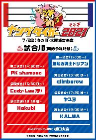 若手注目バンドが集結するライブイベント『ヤングタイガー2021』試合順(タイムテーブル)発表