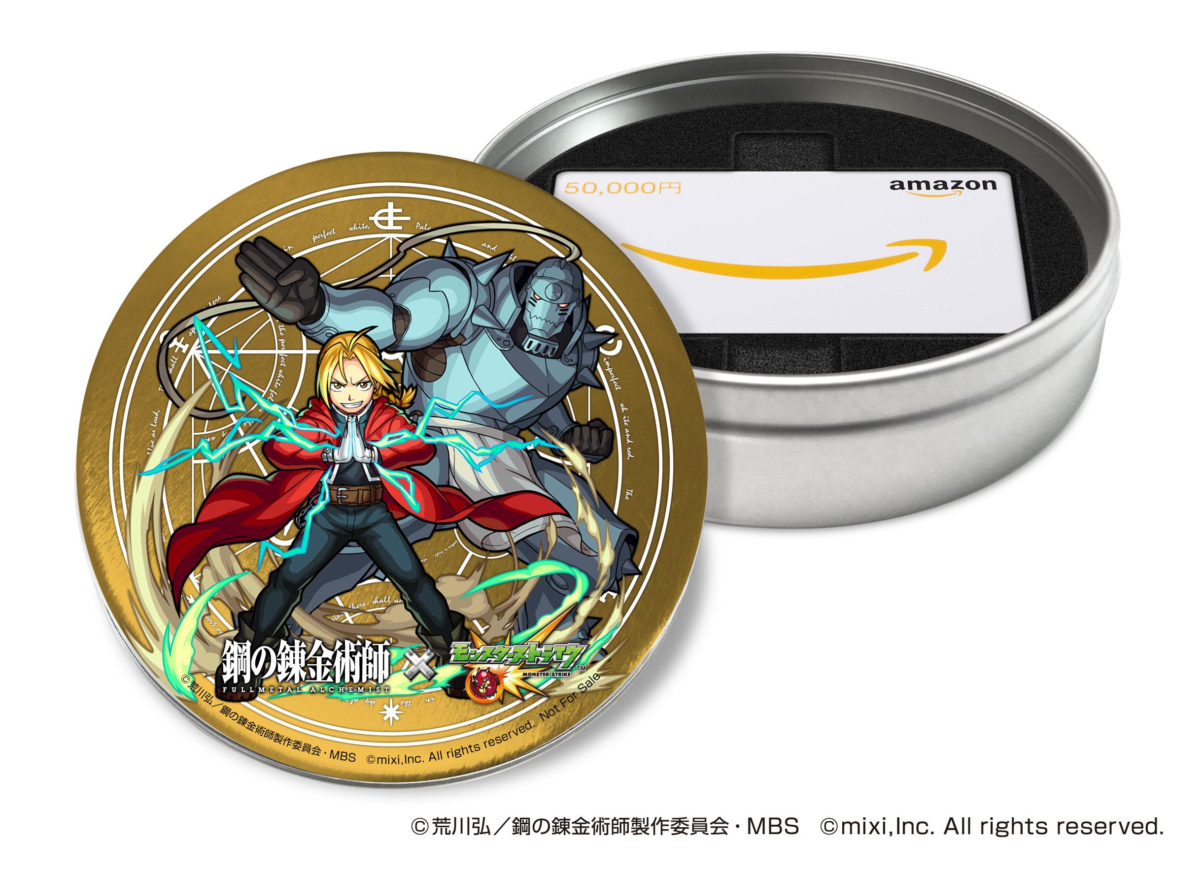 TVアニメ『鋼の錬金術師 FULLMETAL ALCHEMIST』×モンスターストライク