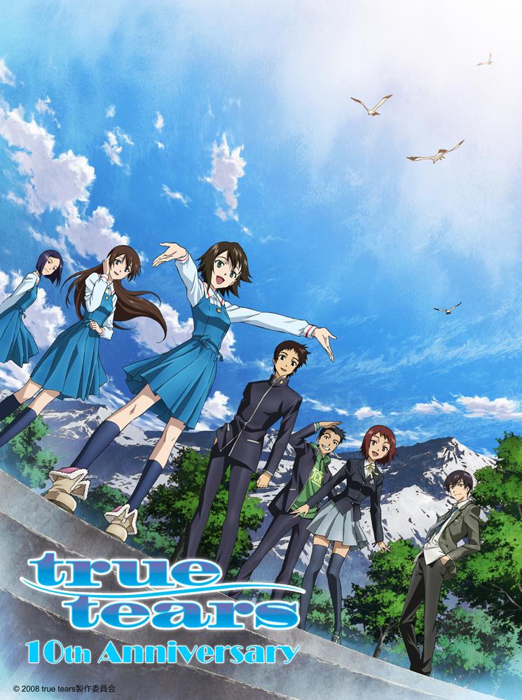 (c)2008 true tears製作委員会