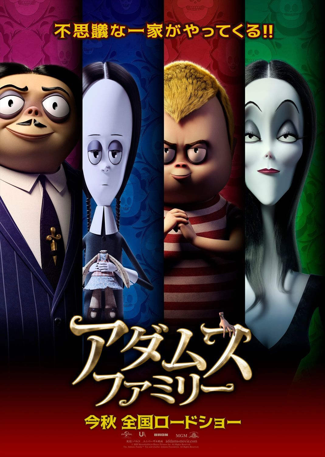 (C)2020 Metro-Goldwyn-Mayer Pictures Inc. All Rights Reserved.  The Addams Family  (TM) Tee and Charles Addams Foundation. All Rights Reserved.