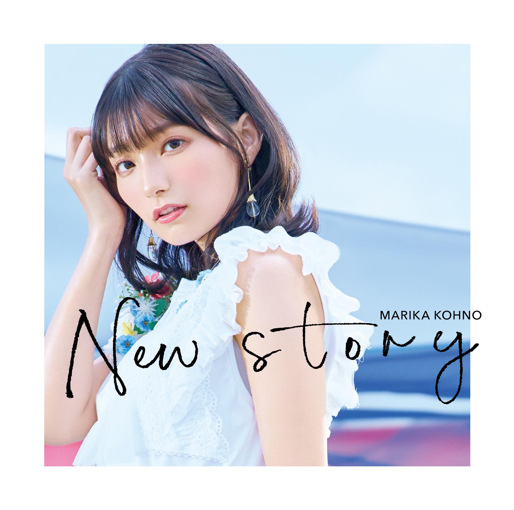 高野麻里佳 2ndシングル「New story」初回限定盤
