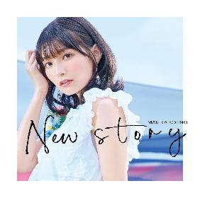 声優・高野麻里佳2ndシングル「New story」のジャケット写真を公開 カップリング曲「さよなら星空」の試聴動画も解禁