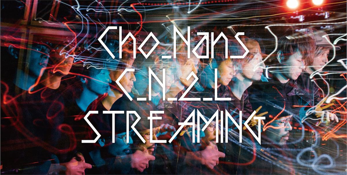 Cho_Nans「C_N_2_L」STREAMING