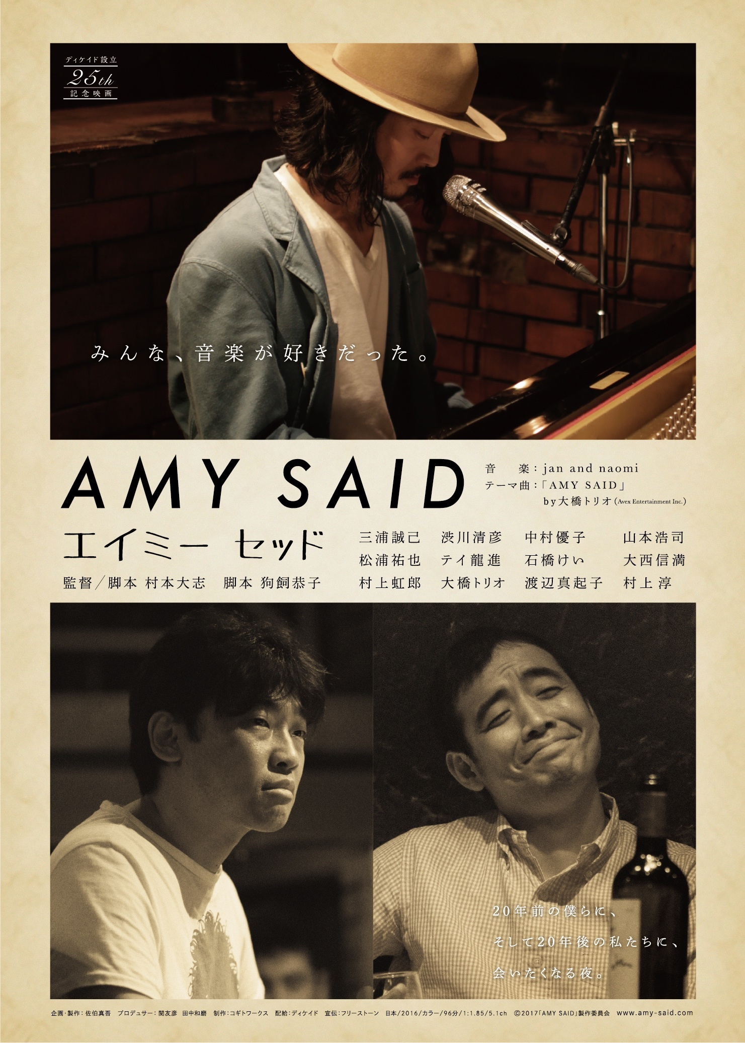 (C)2017「AMY SAID」製作委員会