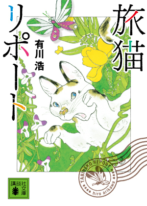 小説『旅猫リポート』書影