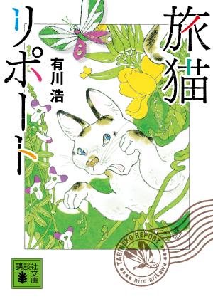 小説『旅猫リポート』書影 (C)有川浩/講談社