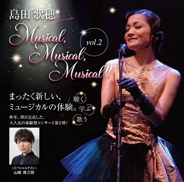 島田歌穂『Musical, Musical, Musical!!vol.2』