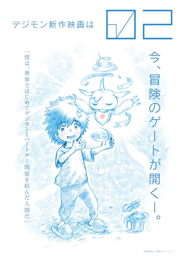 『02』 (c)本郷あきよし・東映アニメーション