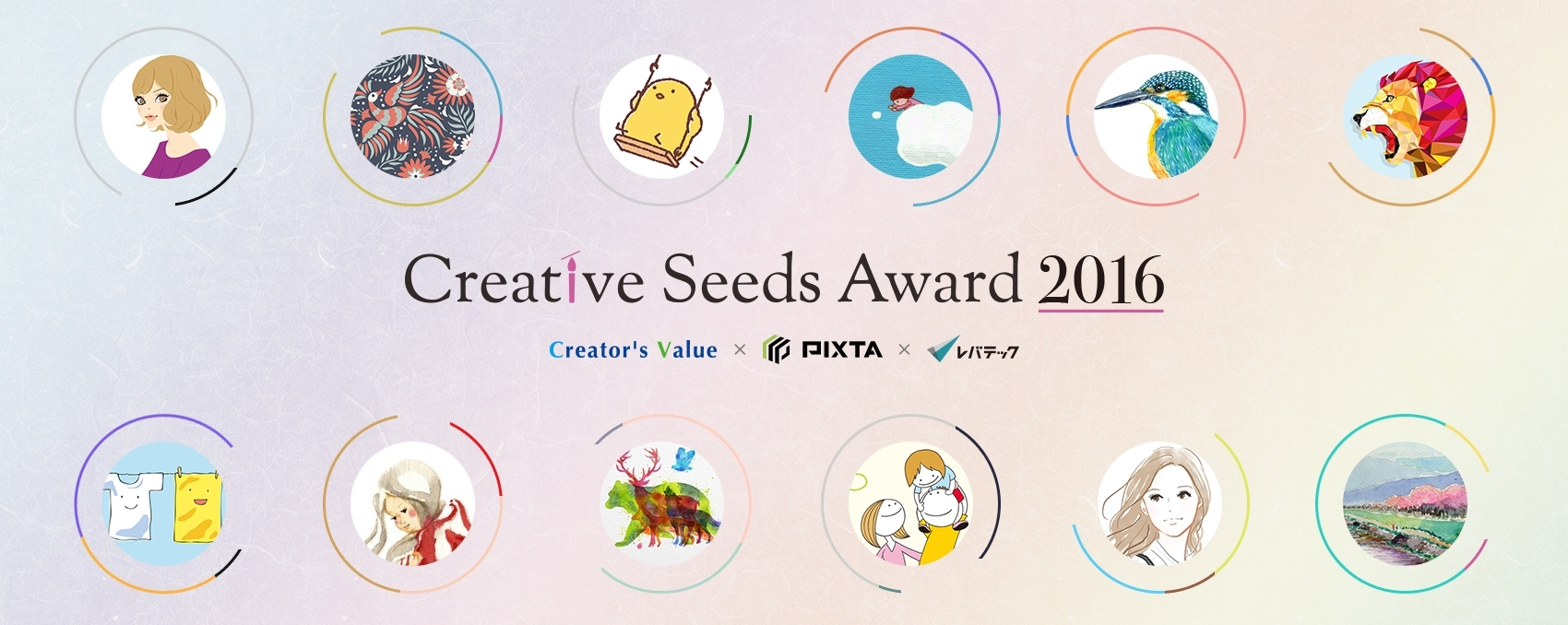 『Creative Seeds Award 2016』