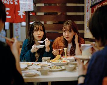 yonige、若葉竜也が監督した「対岸の彼女」ミュージックビデオをYouTubeでプレミア公開へ