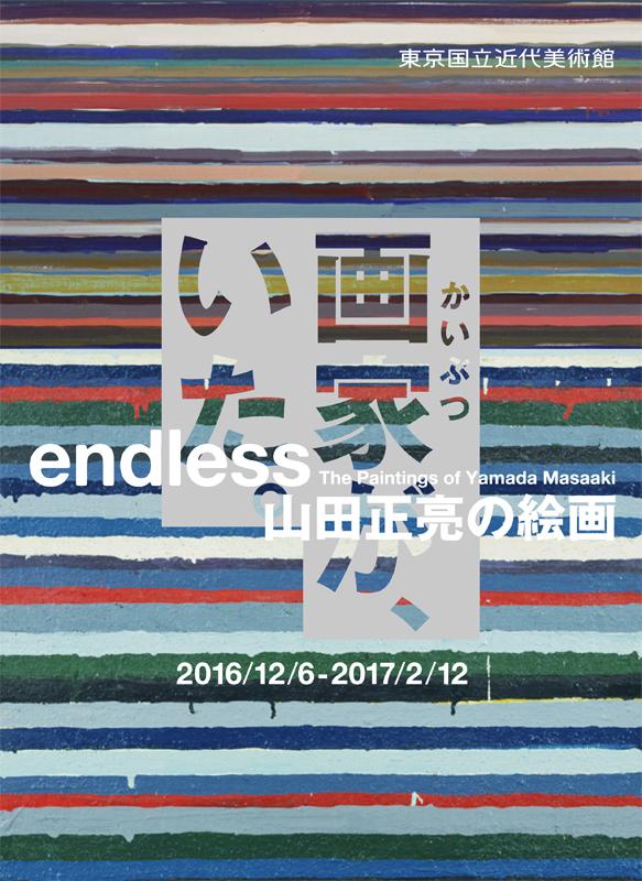 『endless 山田正亮の絵画』
