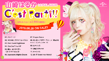 声優・山崎はるか1stフルアルバム『C'est Parti !!』ジャケット写真と収録楽曲が公開!