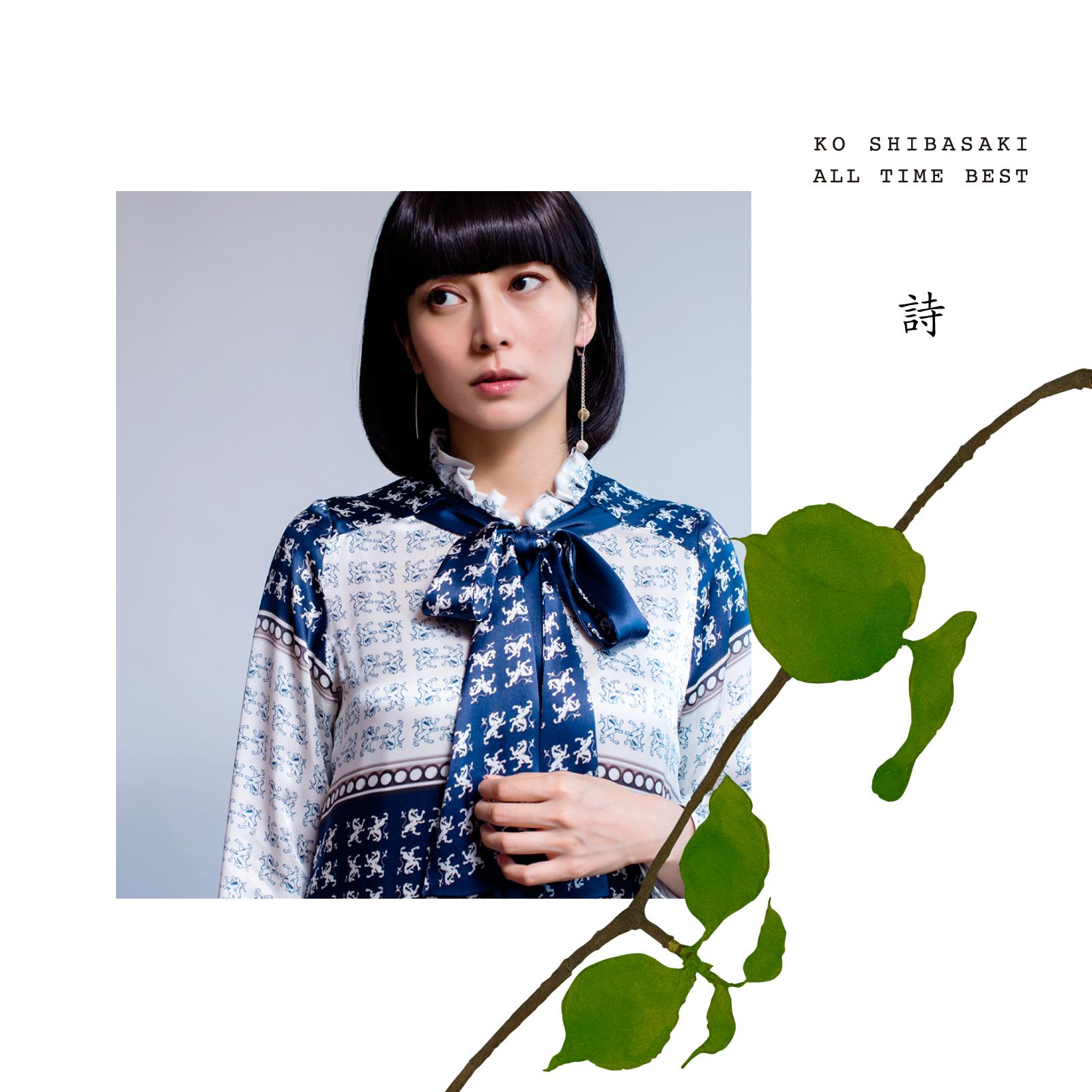 柴咲コウ『KO SHIBASAKI ALL TIME BEST 詩』