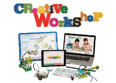 レゴ®ブロックを使ってプログラミングを学べる! 『プログラミングスペシャルキャンプ』が開催