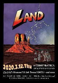 新世代アーティストが集う『LAND』、初回はどんぐりず、illiomote、Lil Soft Tennis、15MUSが出演決定
