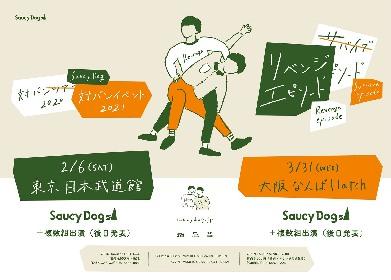 Saucy Dog、日本武道館&なんばHatchにて対バンイベント『リベンジエピソード』開催決定