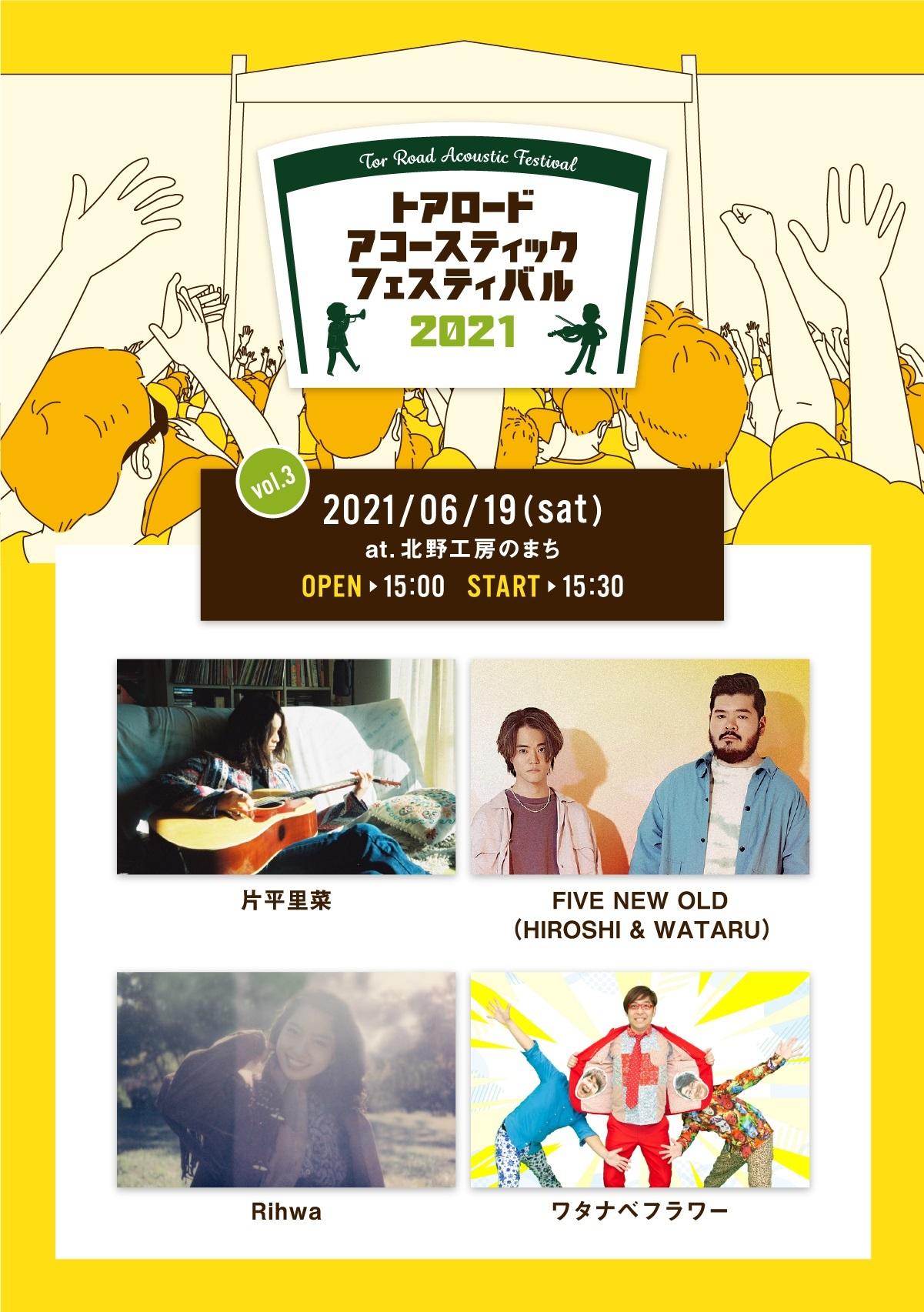 トアロード・アコースティック・フェスティバル 2021 vol.3