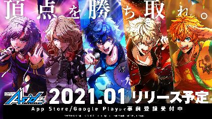アニメ「アルゴナビス」のその後を描くアプリ『アルゴナビス from BanG Dream! AAside』2021年1月リリース決定 TVアニメの再放送も発表