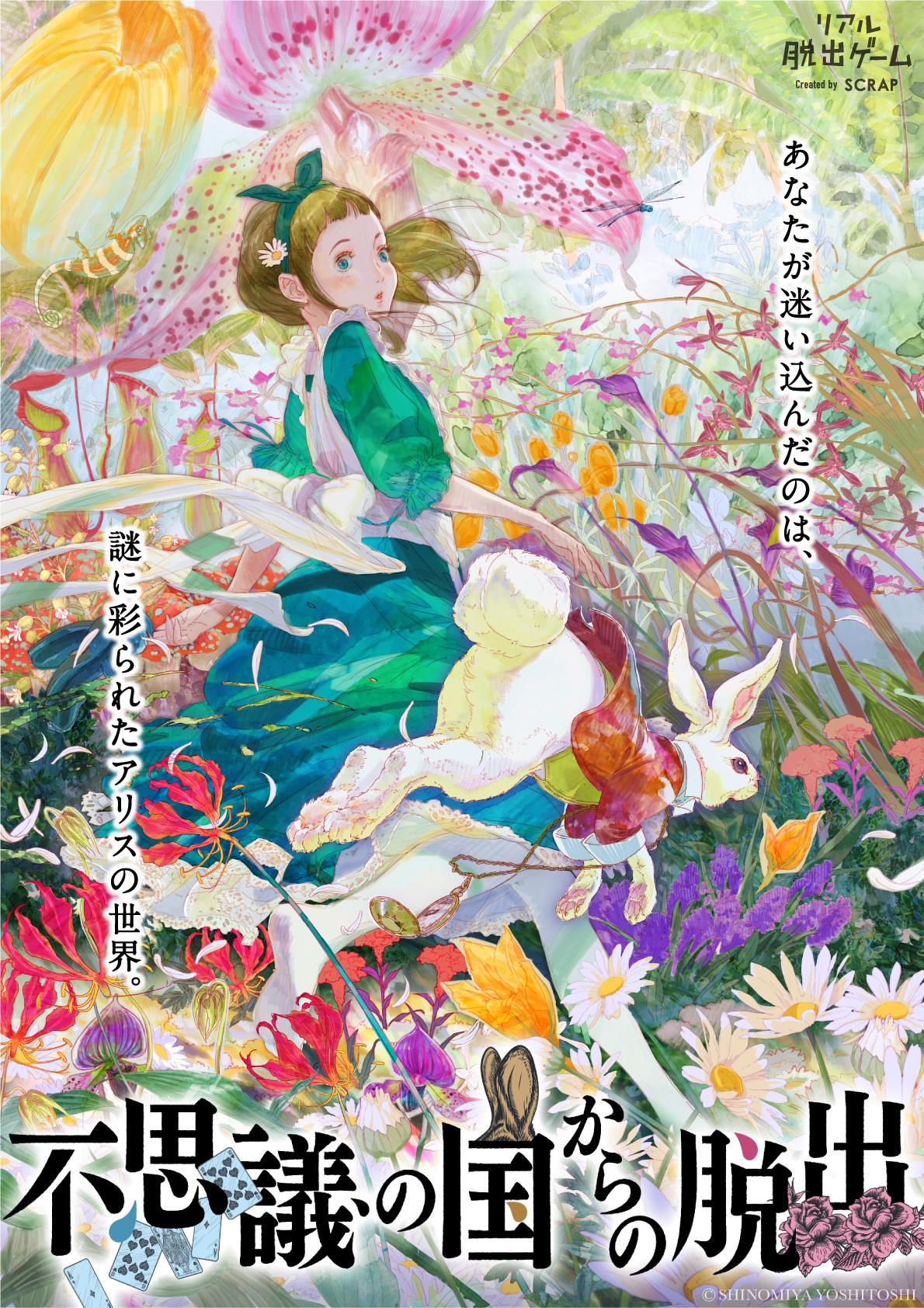リアル脱出ゲーム×不思議の国のアリス展『不思議の国からの脱出』神戸 ...