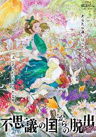 リアル脱出ゲーム×不思議の国のアリス展『不思議の国からの脱出』神戸会場にて開催決定