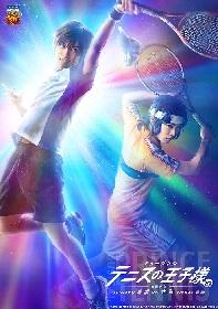 ミュージカル『テニスの王子様』3rdシーズン 全国大会 青学(せいがく)vs立海 後編のキービジュアルが解禁