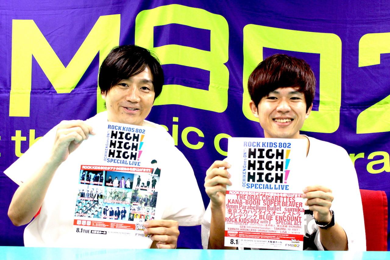 DJ落合健太郎(FM802) ヤマサキ セイヤ(キュウソネコカミ)