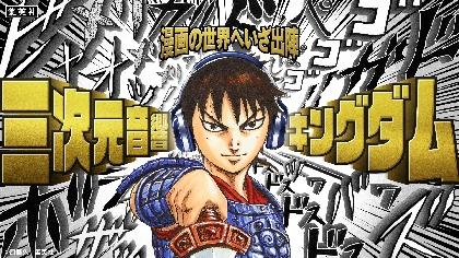 森田成一、福山潤からコメント到着 声優陣10名が出演「立体音響」で漫画体験『三次元音響キングダム』配信開始
