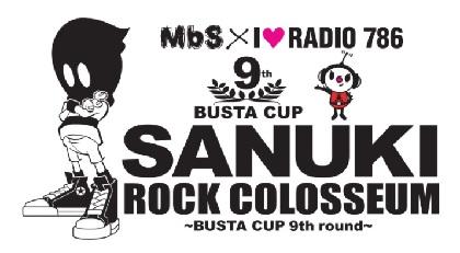 香川県高松市内でのライブハウスサーキットイベント『SANUKI ROCK COLOSSEUM』 2018年も開催決定