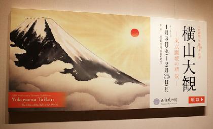 横山大観生誕150周年記念展レポート 山種美術館開館以来初となる、大観コレクション全41点(資料除く)を一挙公開