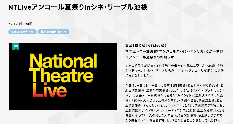 https://ttcg.jp/cinelibre_ikebukuro/movie/0484900.html より引用
