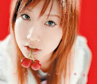 大塚 愛 初の7インチアナログ盤『さくらんぼ / さくらんぼーカクテルー』をリリース決定