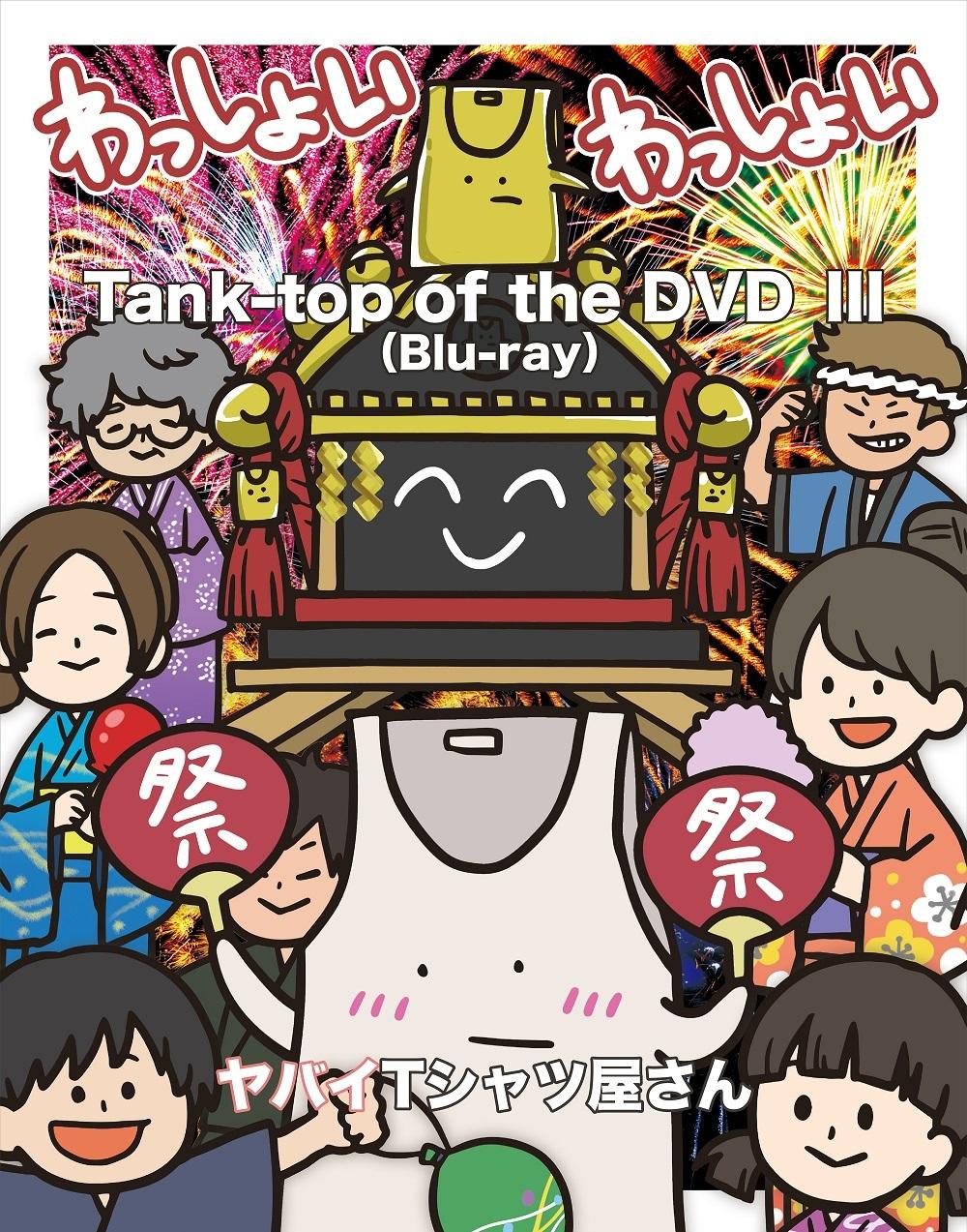 LIVE Blu-ray/DVD 「Tank-top of the DVD Ⅲ」