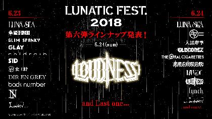 『LUNATIC FEST. 2018』第6弾出演アーティストとしてLOUDNESSを発表