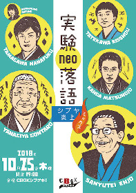 豪華メンバーで開催、CBGKシブゲキ!!『実験落語neo〜シブヤ炎上ミックス〜』公演レポート