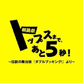 久保田秀敏、日比美思のコメント到着 舞台『ダブルブッキング!』の真相を描いた、朗読劇『トップスまで、あと5秒!』が上演