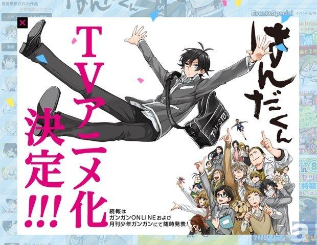 『ばらかもん』スピンオフ作品『はんだくん』がTVアニメ化!?