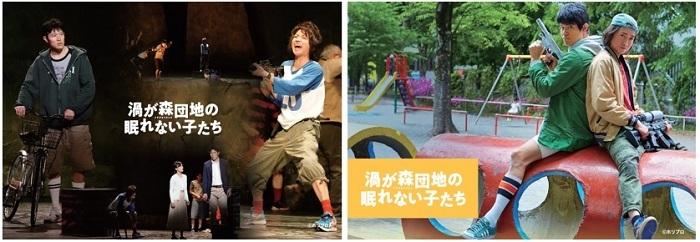 舞台『渦が森団地の眠れない子たち』<劇場入場者特典> ポストカード2枚セット