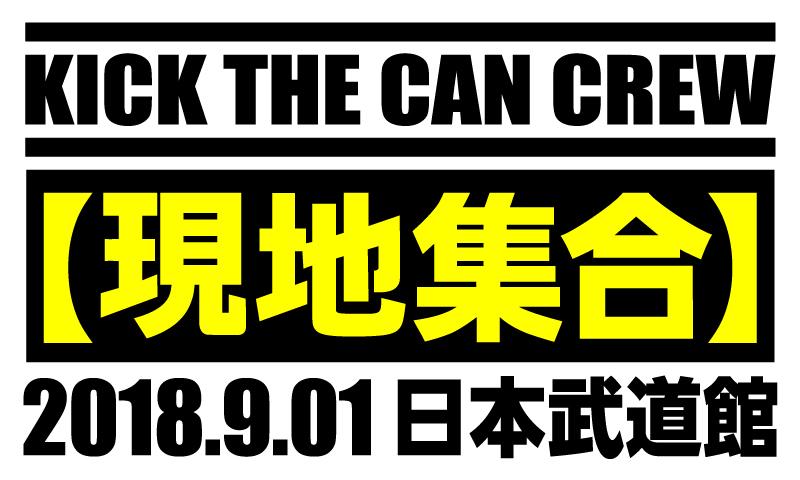 KICK THE CAN CREW『現地集合~武道館ワンマンライブ~』