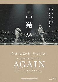 ゆず、横浜エリアの4駅5ヶ所にて初のオンラインツアー『YUZU ONLINE TOUR 2020 AGAIN』開催告知ポスターが突如掲出