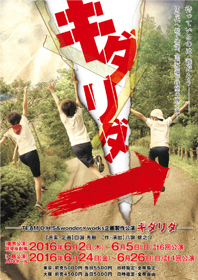 「キダリダ→」フライヤービジュアル