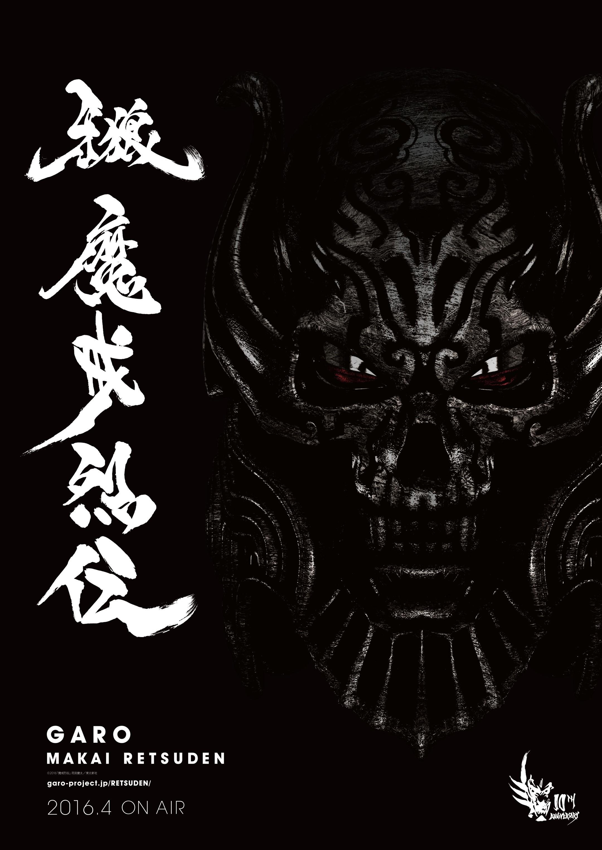 『牙狼<GARO> -魔戒烈伝-』ティザーポスター ©2016「魔戒烈伝」雨宮慶太/東北新社