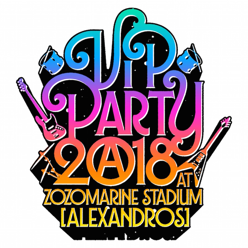 『VIP PARTY 2018』