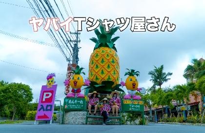 ヤバT新曲「ハッピーウェディング前ソング(岡崎体育 remix)」の音源を本日ラジオで初オンエア