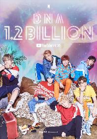 BTS、「DNA」ミュージックビデオが12億再生突破