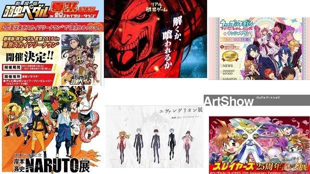 夏休みに行きたい! アニメ・漫画などのコラボ&展示イベントまとめ