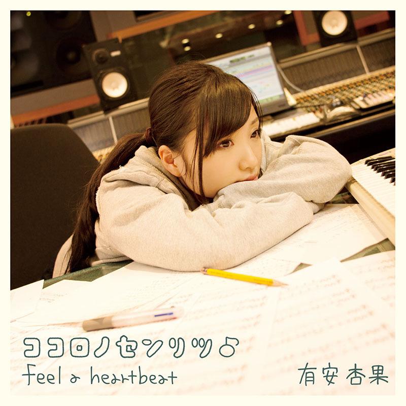 『ココロノセンリツ♪ feel a heartbeat』
